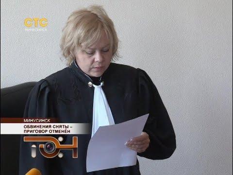 Обвинения сняты -  приговор отменён