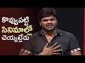 Manchu Manoj superb speech @ Gunturodu film audio launch..
