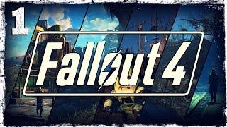 Fallout 4. #1: День, когда мир содрогнулся.