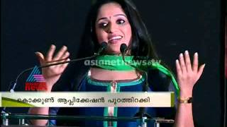 Kavya Madhavan Complains People Forcing Her For Marriage