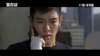 동창생 (The Commitment) 1st Official Movie Teaser Part