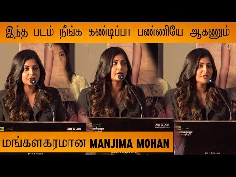 ?????????? Manjima Mohan Speech - Devarattam Press Meet - CinebillaTV