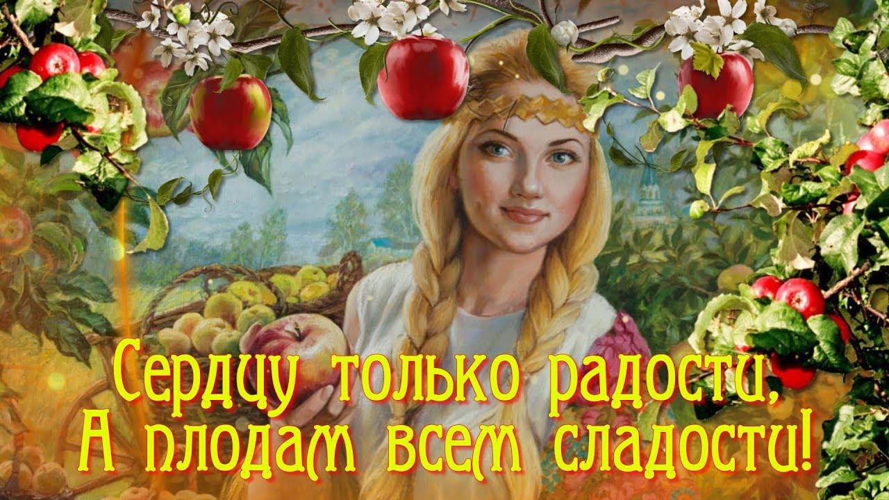Поздравление с яблочным спасом фото 122