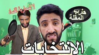 كوميديا | ڤيديو جديد لمحمد السدراتي : صوتوا على المقلة ! |
