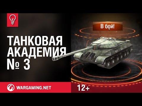 Танковая академия WGTV. Выпуск №3