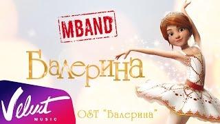 MBAND - Балерина _ OST Балерина Скачать клип, смотреть клип, скачать песню