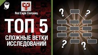 ТОП 5 сложных веток для исследования - Выпуск №11 - от Red Eagle Company