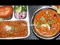 Homemade Pav Bhaji Video Recipe | Quickest One Pot Bhavnas Kitchen