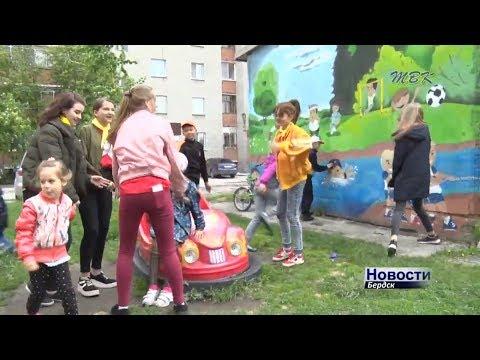 День детства отмечают во дворах Бердска