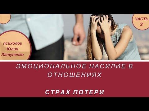Эмоциональное насилие в отношениях. Страх потери. Что делать, если партнер хочет уйти? Часть 3