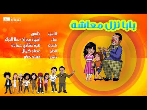 #أسيل_عمران + #حلا_الترك - نامي   Aseel Omran + Hala Al Turk - Nami