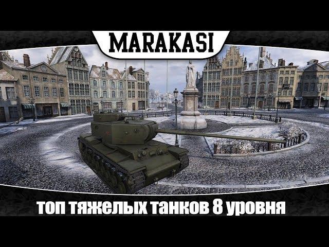 Гайд по танкам Каернарвон, VK 45.02 P, КВ-4, Тигр 2 от Marakasi wot в WoT (0.9.0)