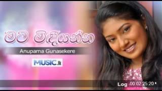 Mata Mideeyanna - Anupama Gunasekara - MP3