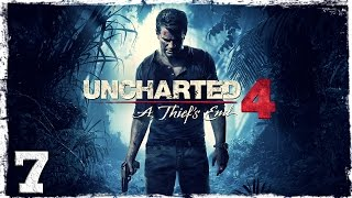[PS4] Uncharted 4. #7: Дерзкий побег.