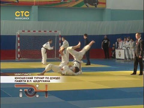 Юношеский турнир по дзюдо памяти В.П. Щедрухина
