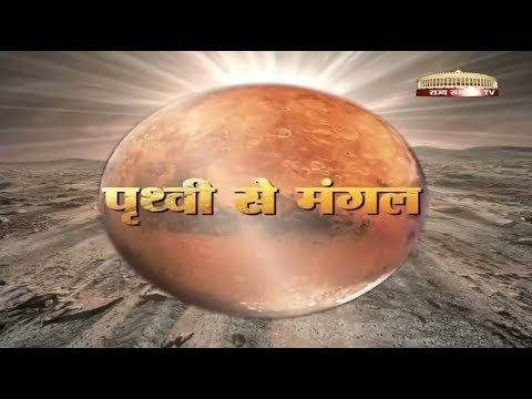 Sarokaar - India's Mission to Mars