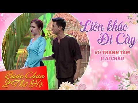 Liên Khúc: Đi Cày - Giăng Câu - Võ Thanh Tâm ft Ái Châu
