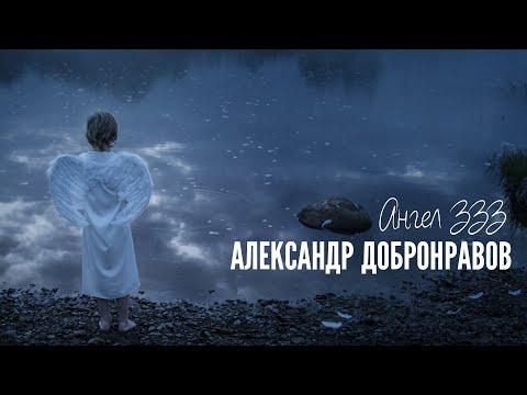 Александр ДОБРОНРАВОВ - АНГЕЛ, ЗЗЗ