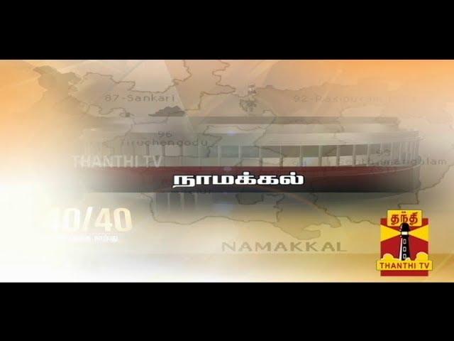 40/40 NAARPATHUKKU NAARPATHU - Namakkal 02/04/2014 Thanthi TV