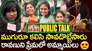 Jai Lava Kusa Public Talk | Jr Ntr Jailavakusa Public Response