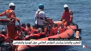 دلالات اختيار المغرب لرئاسة المؤتمر العالمي حول الهجرة