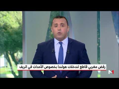فيديو: المغرب يرفض تدخلات هولندا في أحداث الريف