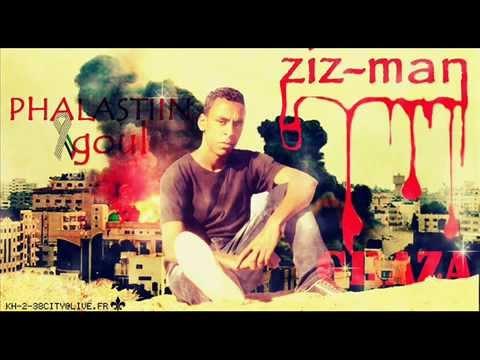 من تنغير .. إلى غزة: أغنية راب أمازيغي