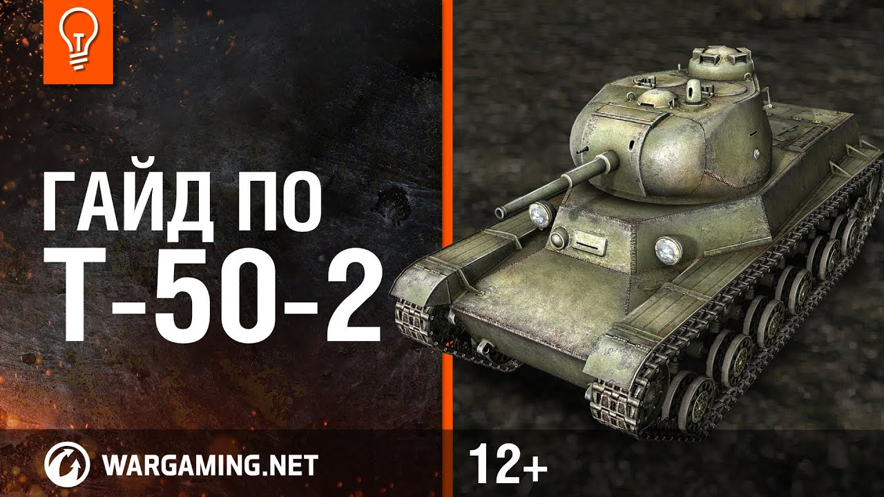 World of Tanks. Гайд по Т-50-2