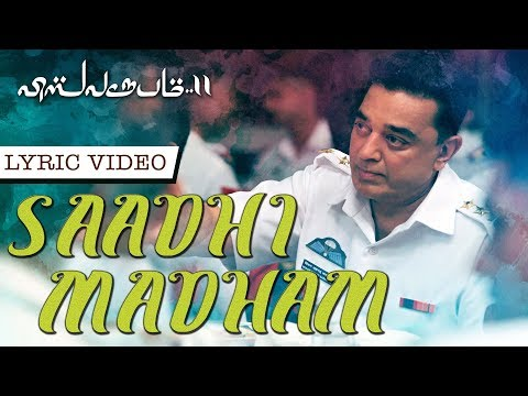 Saadhi Madham Full Song with Lyrics  Vishwaroopam 2