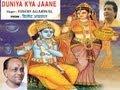 Mera Aapki Kripa Se Sab Kaam Ho Raha Hai [Full Song] Duniya Kya Jaane