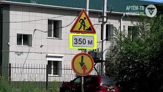 17 автодорог отремонтируют в Артеме в этом году