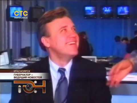 Губернатор – ведущий новостей