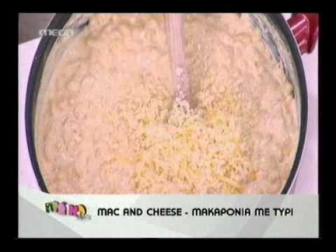 Gossip-tv.gr Μακαρόνια με τυρί part2