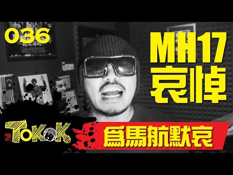 [Namewee Tokok] 036 Mourning for MH17 為馬航默哀 18-07-2014