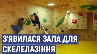 У спортивній школі Сєвєродонецька з'явилася зала для скелелазіння