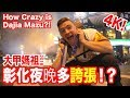 How CRAZY is DAJIA MAZU 4K Life in Taiwan 132