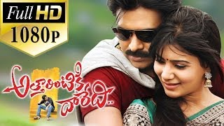 Attarintiki Daredi Full Length Telugu Movie| DVD Rip