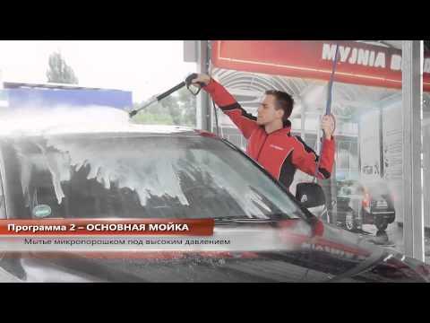 Как помыть авто