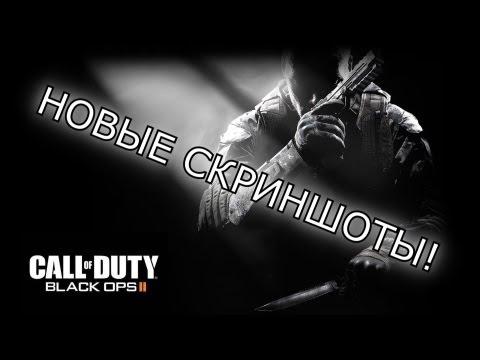 Новые скриншоты Black Ops 2! LEAKED 360 NOSCOPE HARDCORE HD PRO INFO