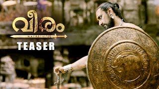 Veeram Malayalam Trailer