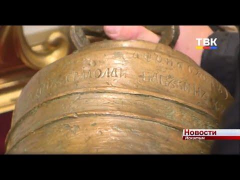 В музей на Святом источнике привезли колокол из Норильского ГУЛАГа