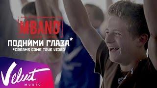 Превью из музыкального клипа MBAND - Подними глаза