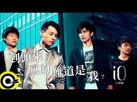 io樂團-到頭來瘋的難道是我? (官方完整版MV)(HD)