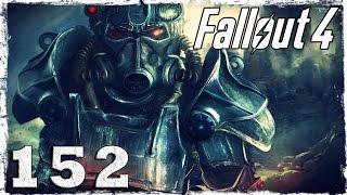Fallout 4. #152: Легендарный штурмотрон-доминатор.