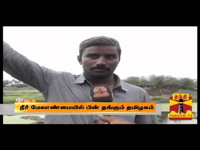 May 16 : Tamil Nadu Lagging Behind in Water Management (09/05/2014)
