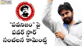 Pawan Kalyan sensational comments on Pawanism