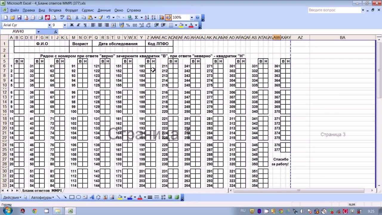 Ментовсккя система физ подготовки таблица