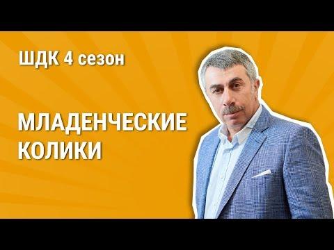 Колики: школа доктора Комаровского