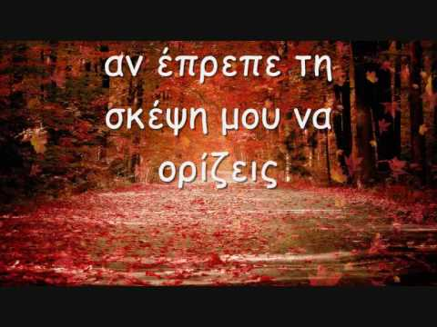 Epapses agapi na thumizeis Επαψες αγαπη να θυμιζεις - Pyx Lax Πυξ Λαξ, Epapses agapi na thumizeis...