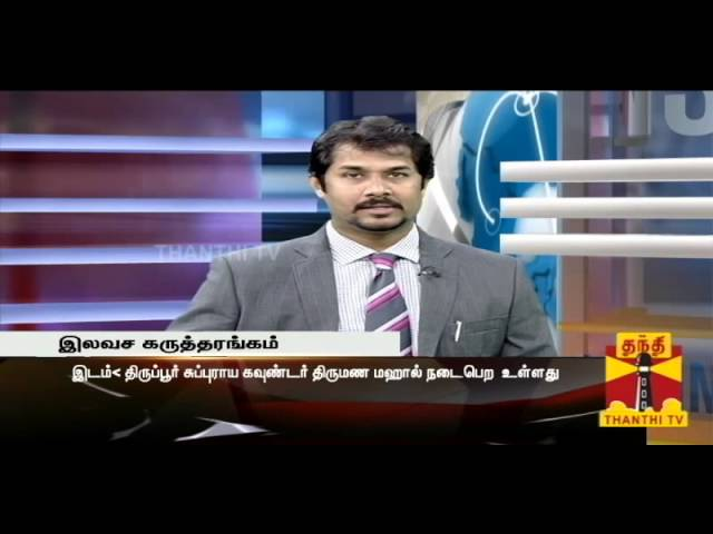 LAABAM 06.02.2014 THANTHI TV